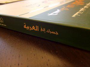 Mishkah Arabic Book