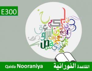 QaidaNooraniya