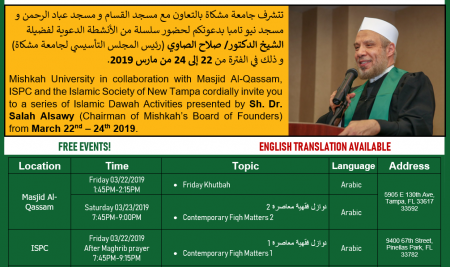Dr Salah Al-Sawy in Tampa, Mar 22 to Mar 24