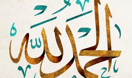 Ustadha Sarah Sultan: Being Thankful