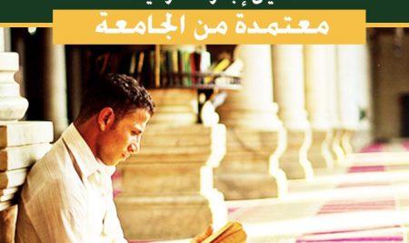 مسابقة كبرى فى حفظ وتجويد القرآن الكريم